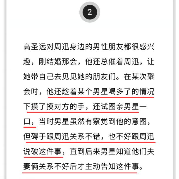 Chồng Châu Tấn bất ngờ bị tố có hành vi sàm sỡ người đồng giới hậu tin đồn ly hôn? - Ảnh 5