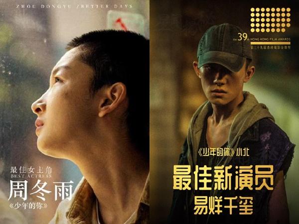 Kim Tượng lần thứ 39: Châu Đông Vũ trở thành Ảnh hậu, Dịch Dương Thiên Tỉ xuất sắc giành được giải thưởng này
