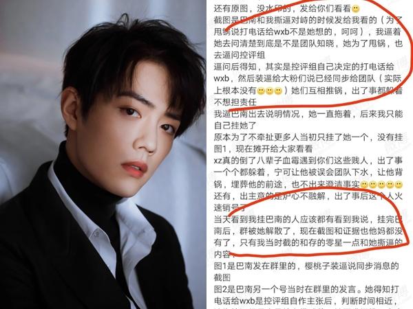 Rộ tin đoàn đội Tiêu Chiến là chủ mưu trong việc fan report trang AO3