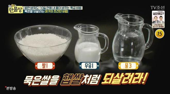Dùng nước nấu cơm là xưa rồi, giờ bạn có thể dùng sữa để nấu, thơm ngon vô cùng - Ảnh 1