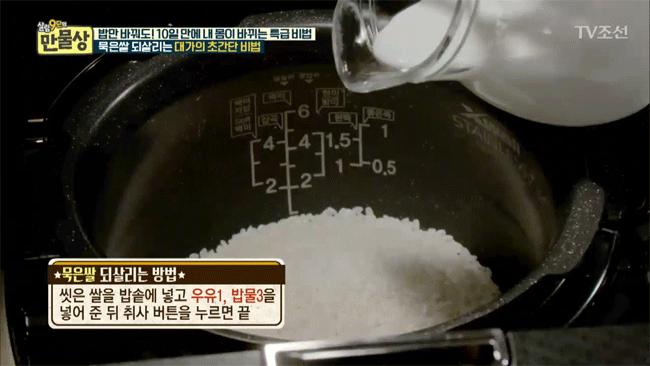 Dùng nước nấu cơm là xưa rồi, giờ bạn có thể dùng sữa để nấu, thơm ngon vô cùng - Ảnh 3