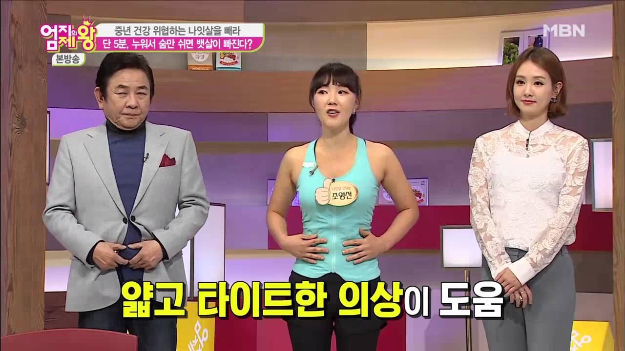 Đánh bay mỡ bụng trong vòng 5 phút nhờ bài tập siêu đơn giản của đài MBN Hàn Quốc - Ảnh 1