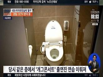 NÓNG: Phát hiện camera quay lén ở nhà vệ sinh đài KBS, cảnh sát vào cuộc vì hàng loạt sao Hàn có nguy cơ thành nạn nhân