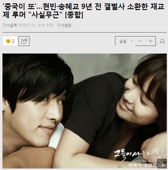 Song Hye Kyo vừa phủ nhận tin đồn tái hợp với Hyun Bin, Song Joong Ki lập tức có động thái gây xôn xao - Ảnh 1